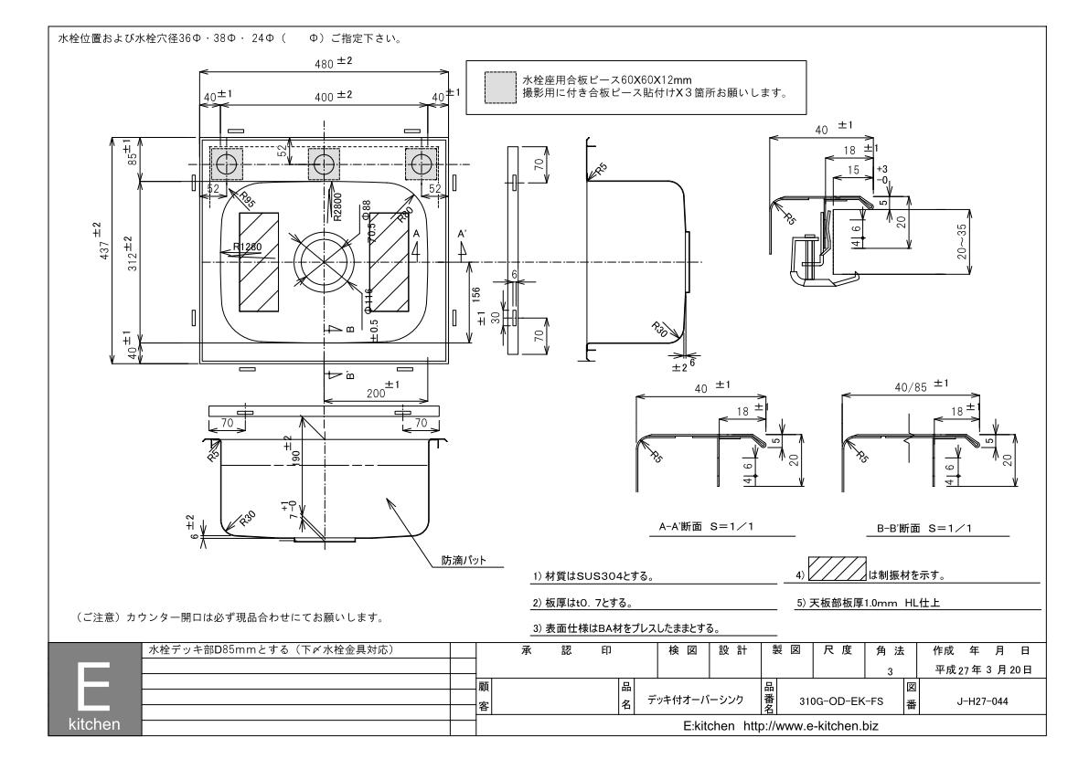 オーバーシンク 310G-OD-EK