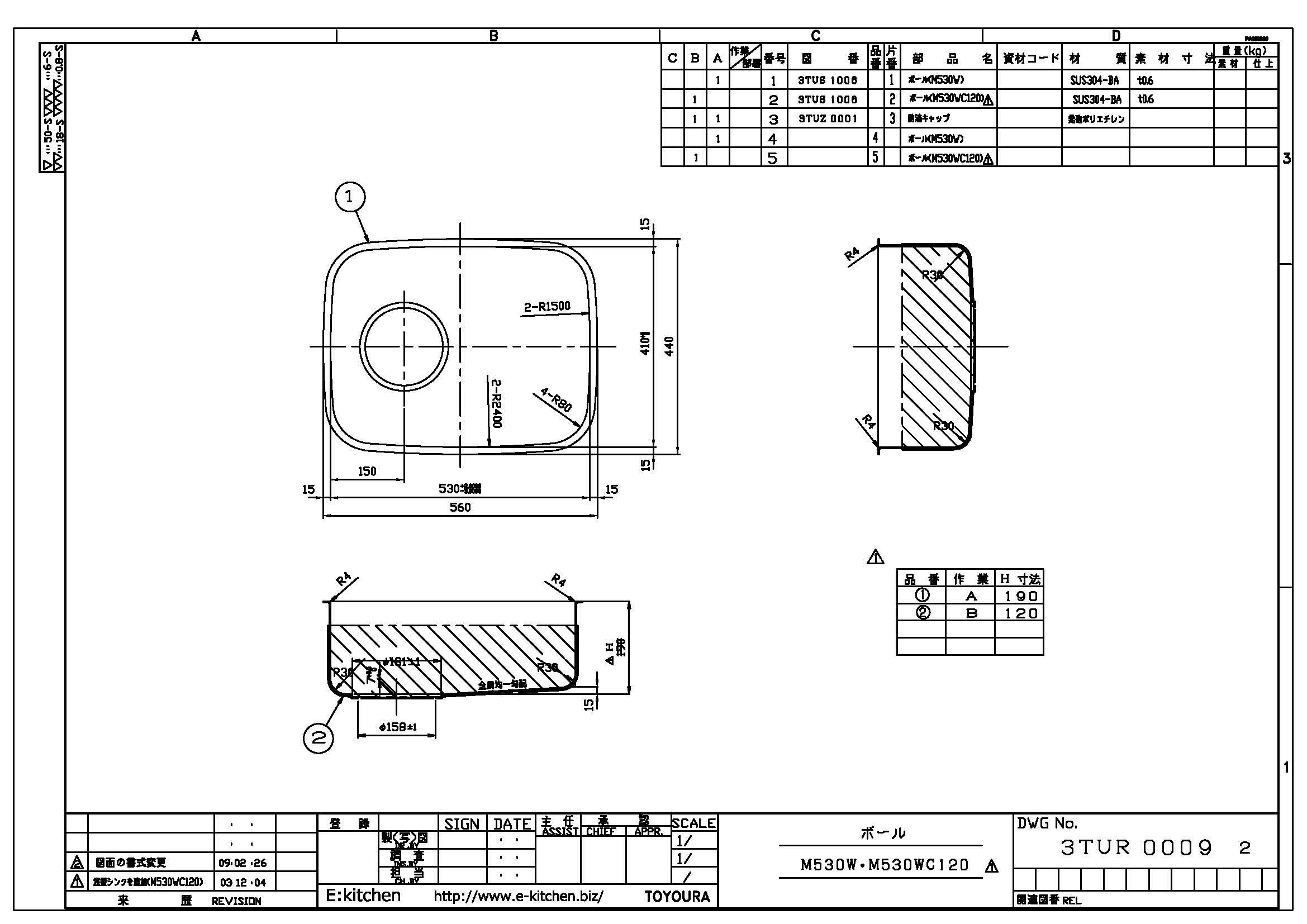 アンダーシンク M530W-120(D410)