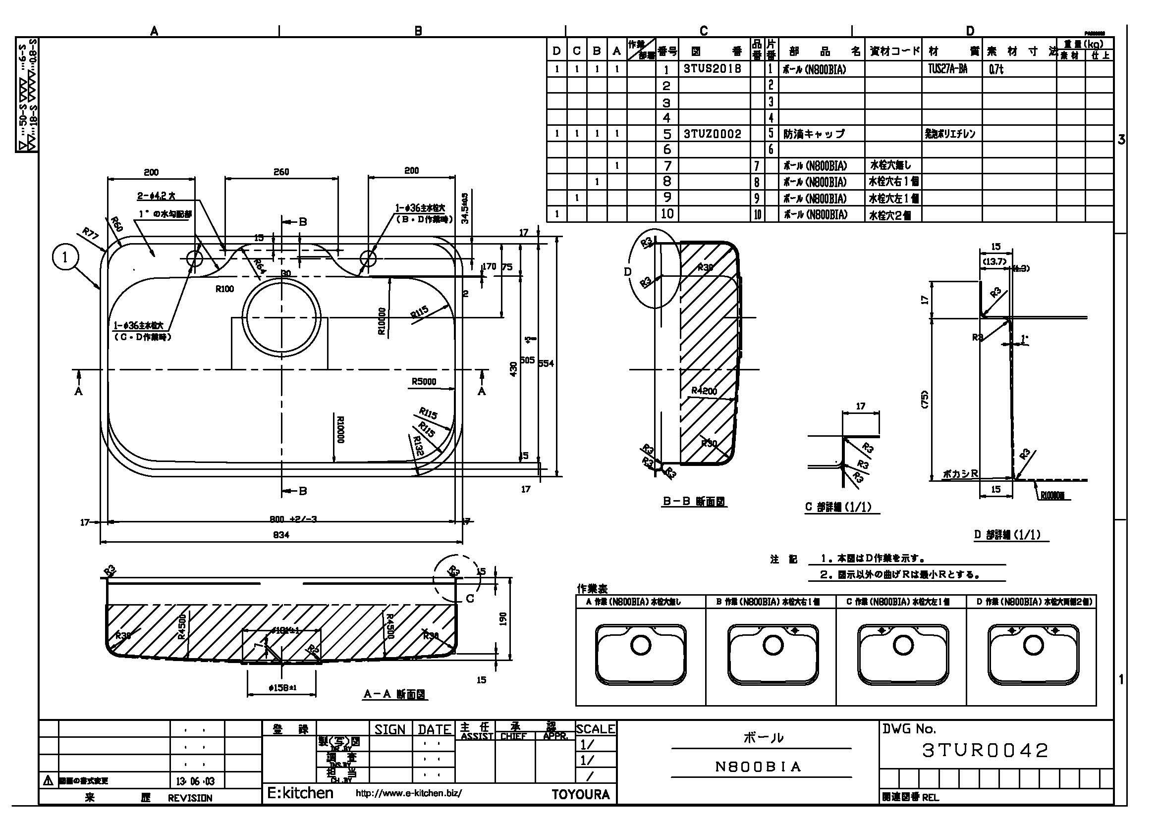 アンダーシンク N800BIA