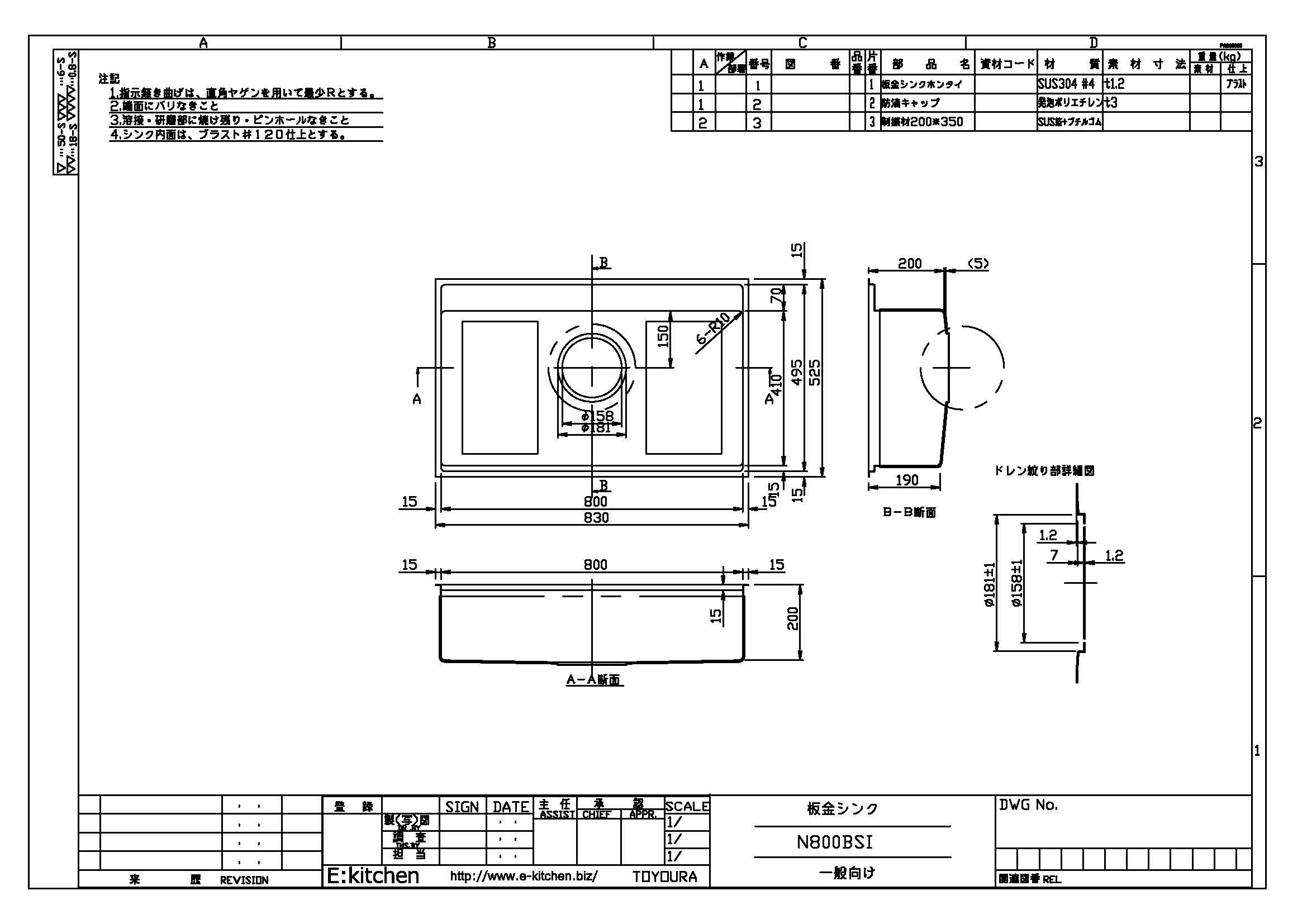 アンダーシンク N800BSI(手板金)