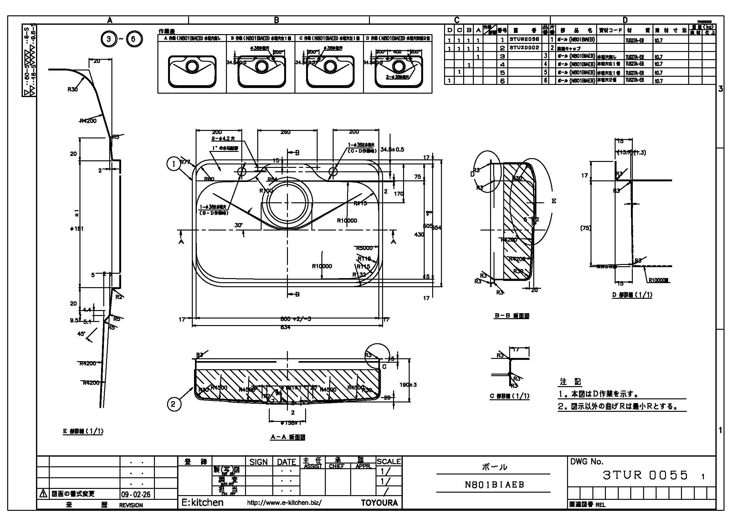 アンダーシンク N801BIA-EB