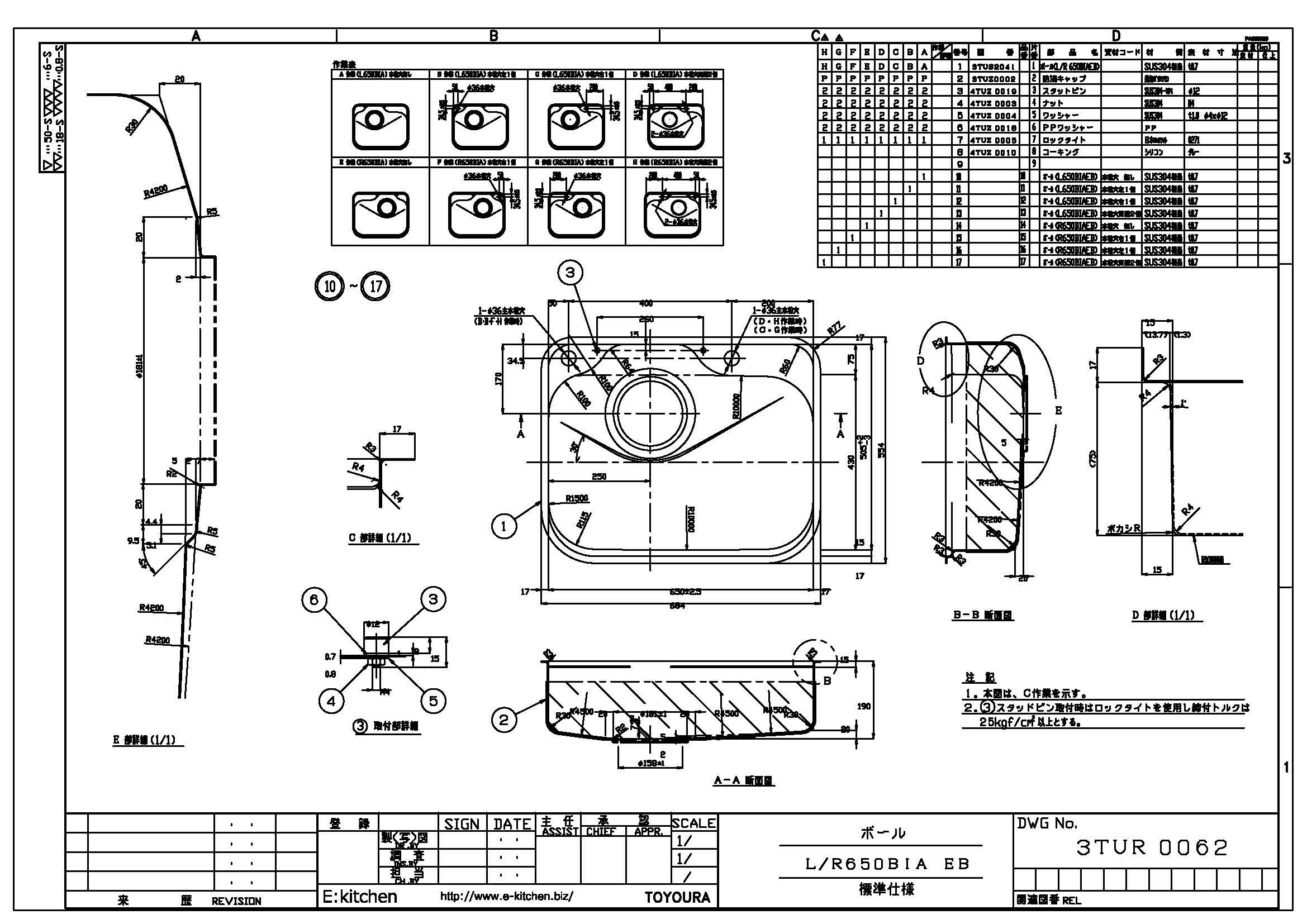 アンダーシンク R650BIA-EB