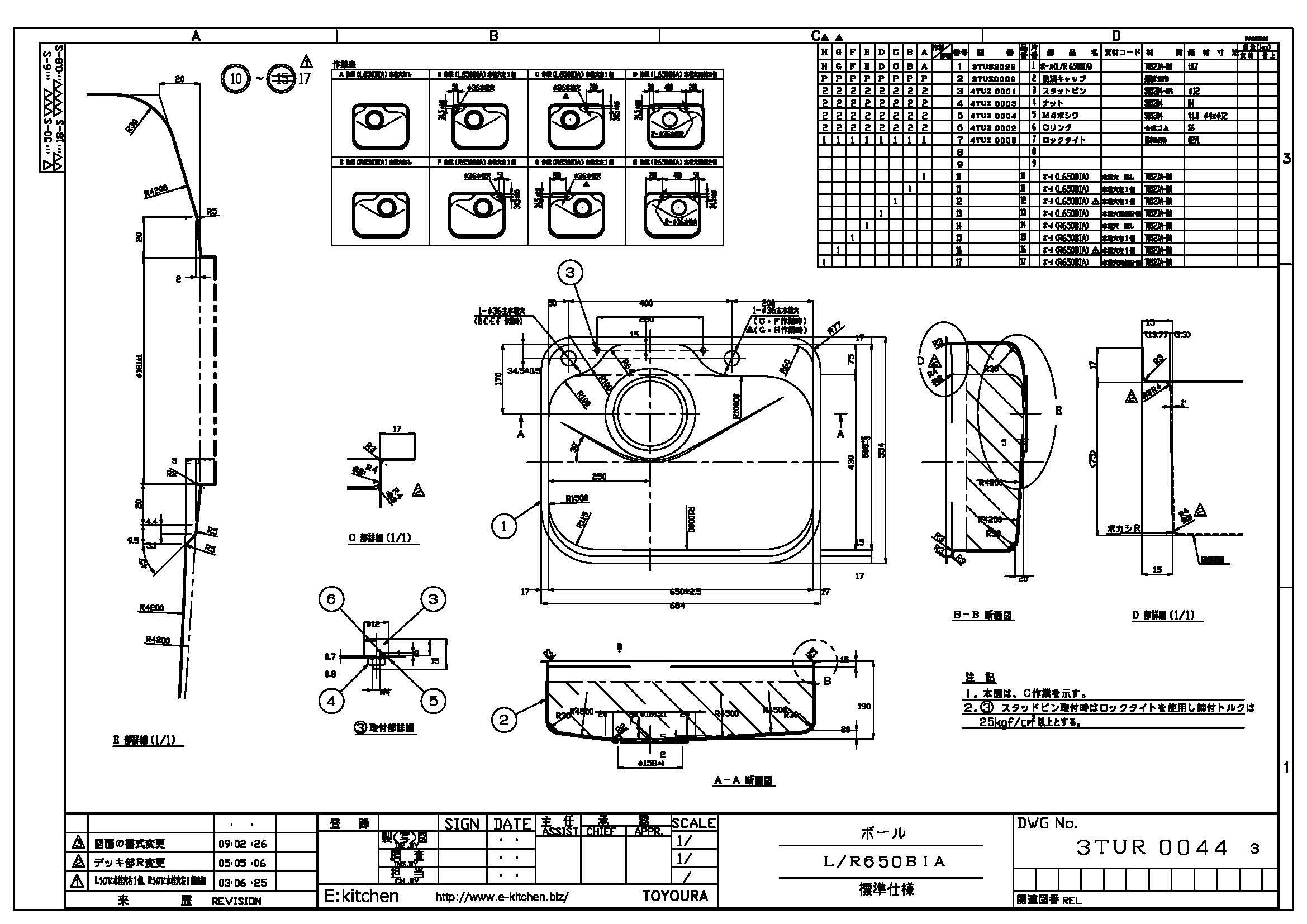 アンダーシンク R650BIA