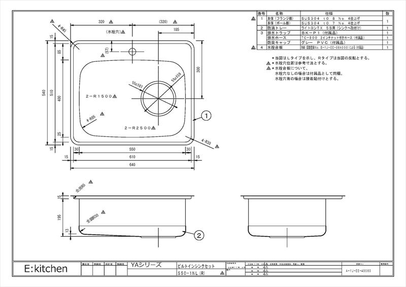 アンダーシンク S50 (640X540)