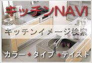 キッチンイメージナビ カラー・タイプ・テイストで探す
