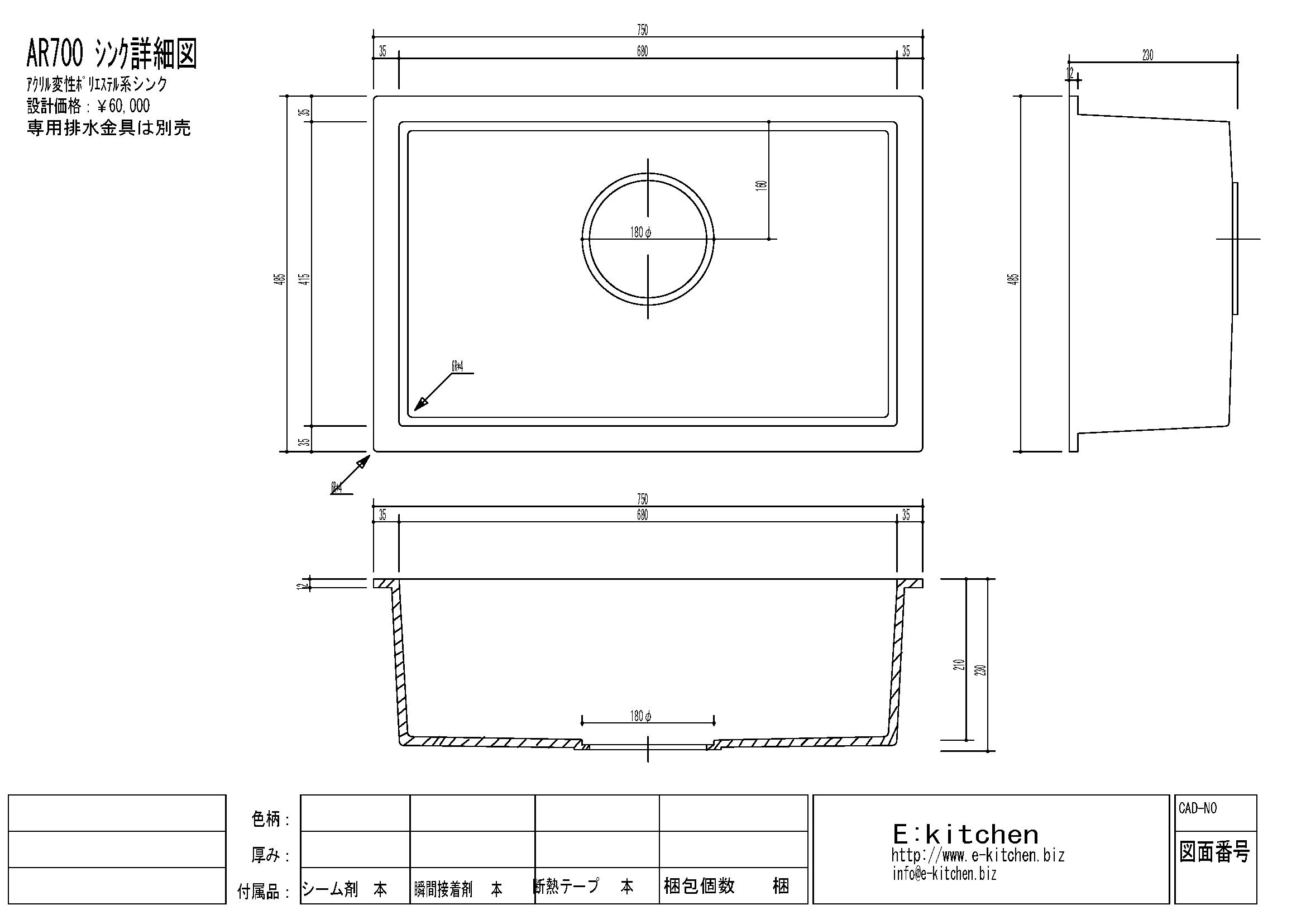 人工大理石シンクEK-AR700