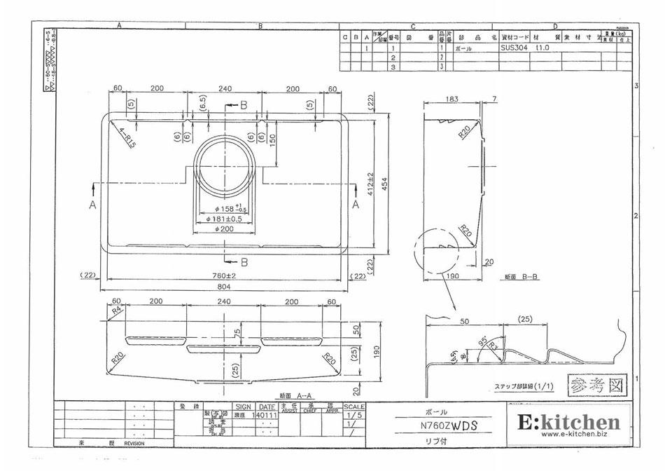アンダーシンク N760ZWDS ドレスシンク 2段リブタイプ 15R