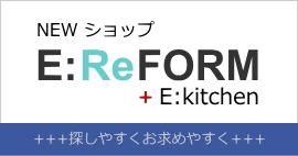 E:ReFORMショップ