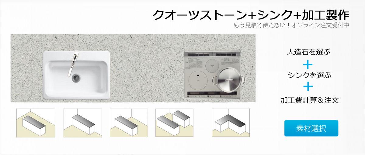人造石カウンターオンラインショップもうすぐオープン