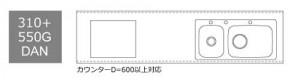 ダブルシンクDAN310_550G_DAN