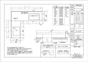 L型ワークトップ現場接合GQL_650RFS_b