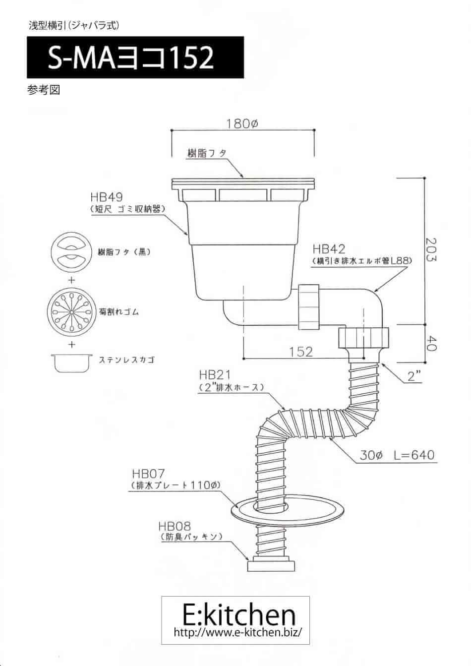 CKシリーズ 短尺排水部品S-MAヨコ152-HB55