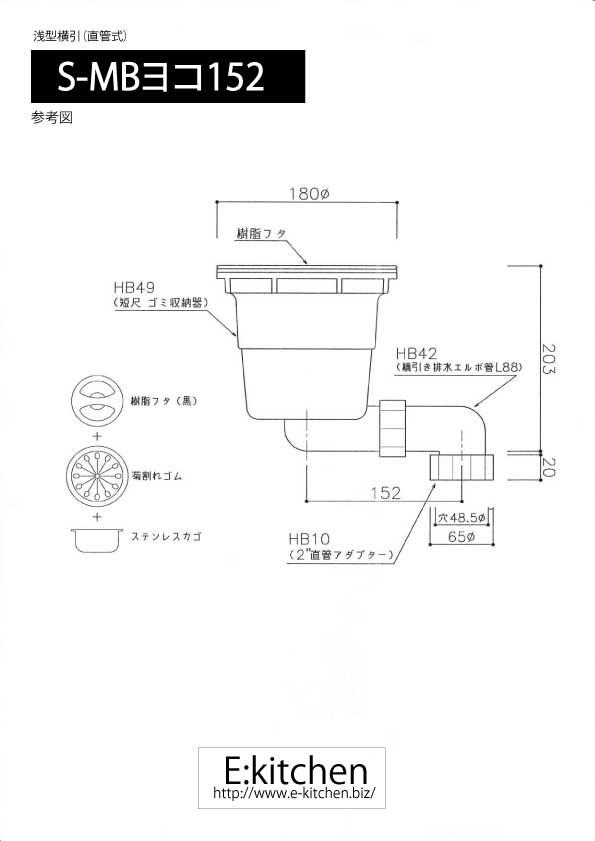 CKシリーズ 短尺排水部品S-MBヨコ152-HB55