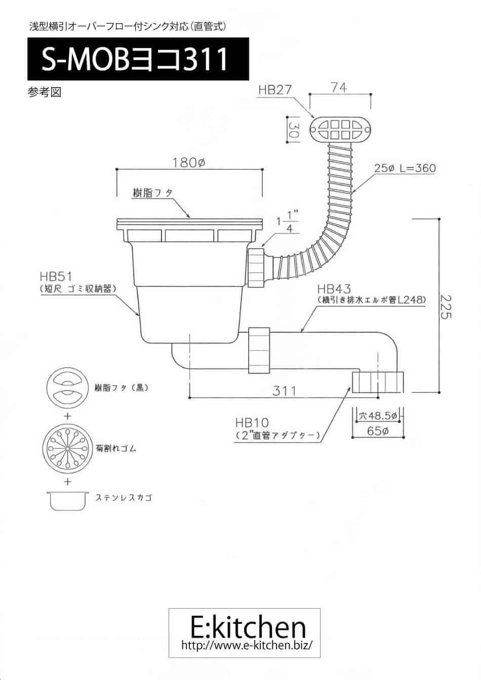CKシリーズ 短尺排水部品S-MOBヨコ311(オーバーフロー用)