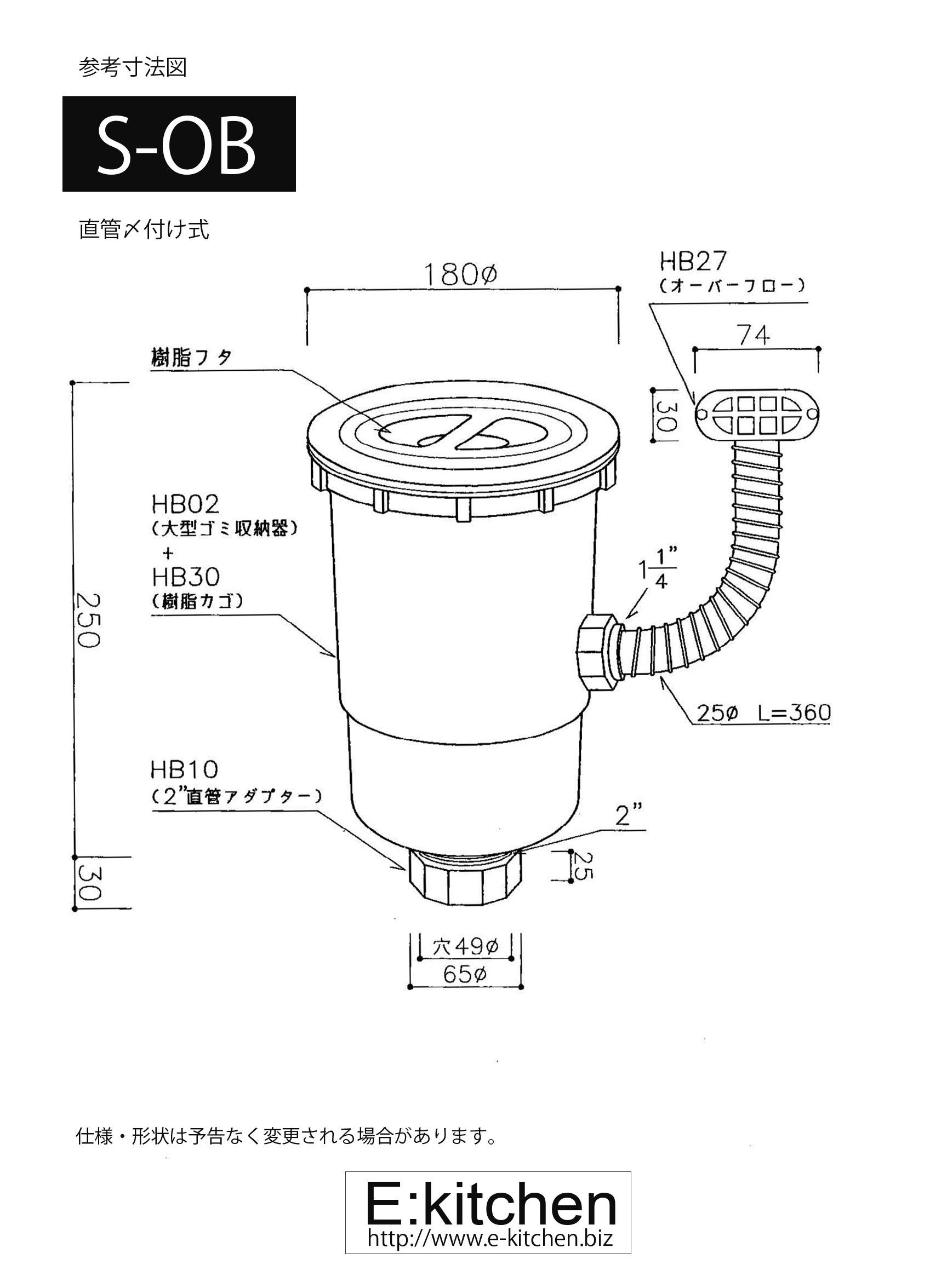 CKシリーズ 排水部品S-OB