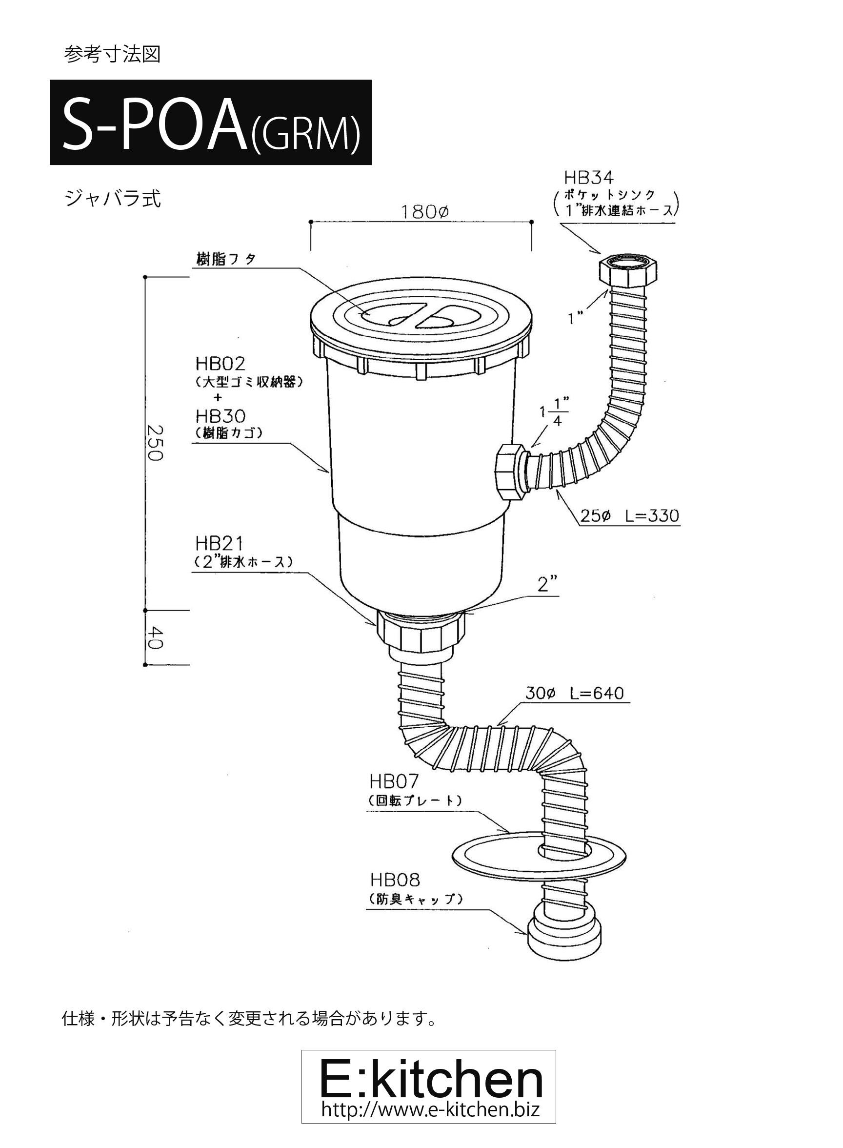 CKシリーズ 排水部品S-POA(GRM)