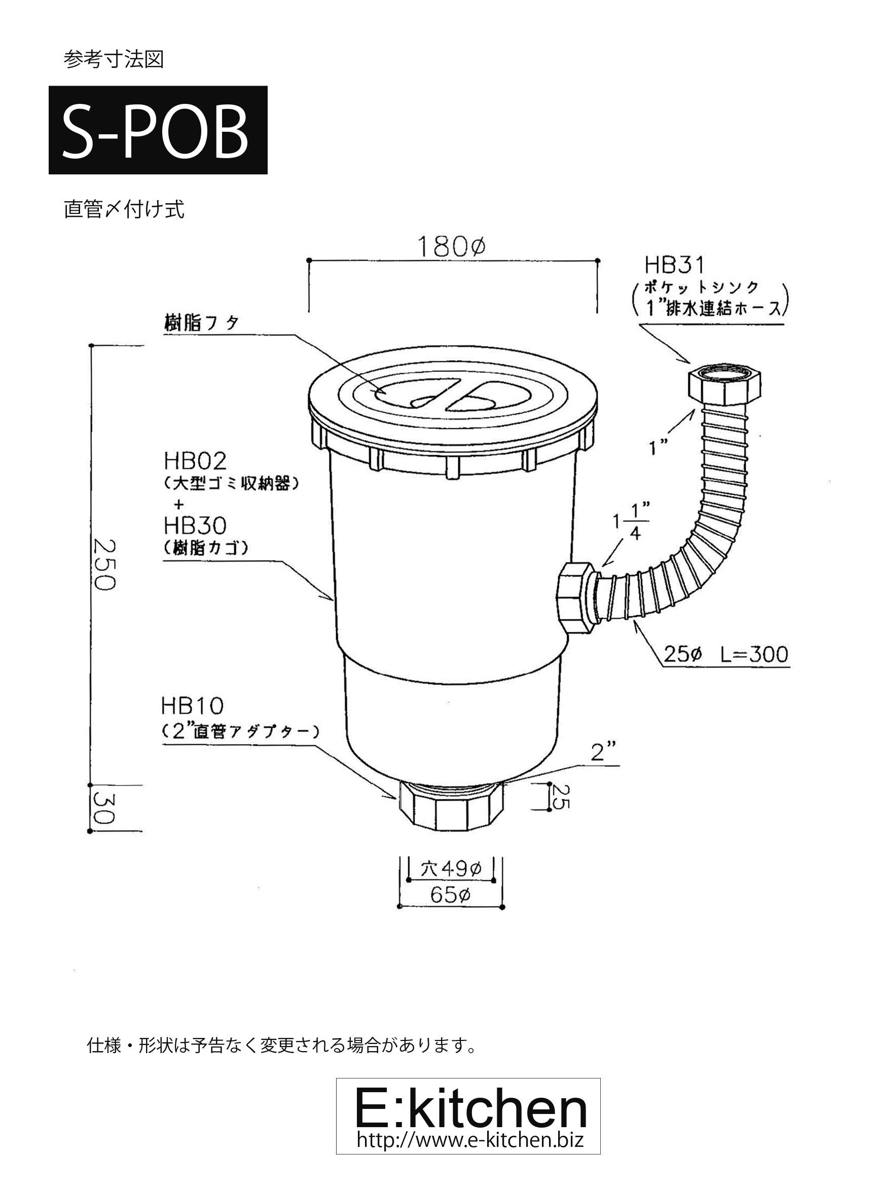 CKシリーズ 排水部品S-POB