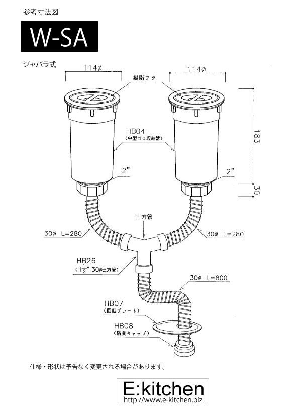 CKシリーズ 排水部品W-SA