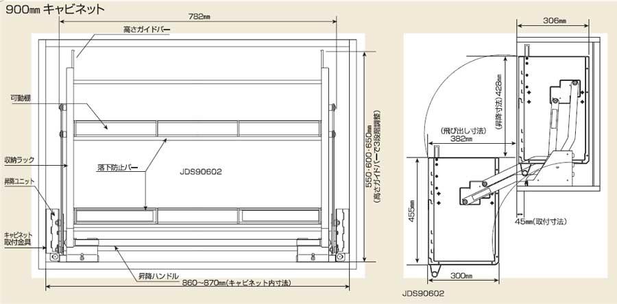 スイングダウンウォール900タイプ寸法図JDS90602
