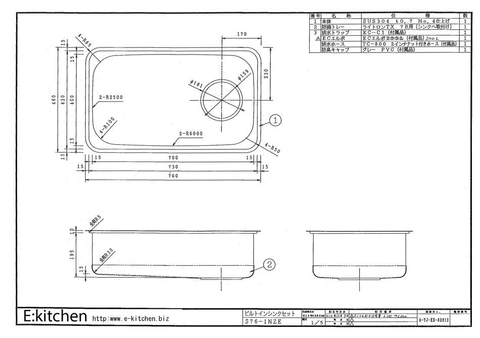アンダーシンク S76(760X460)
