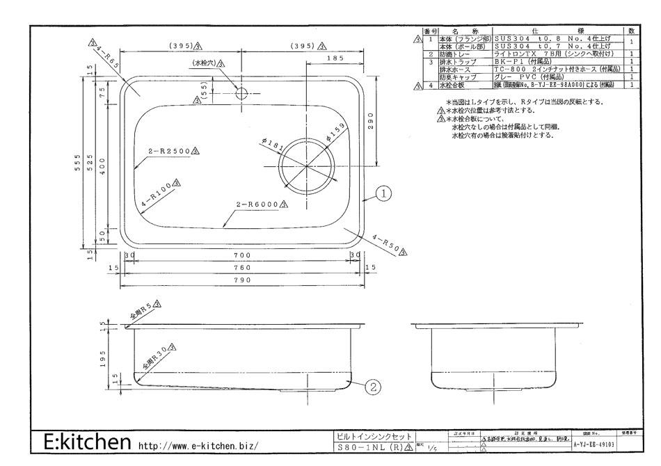 アンダーシンク S80 (790X555)