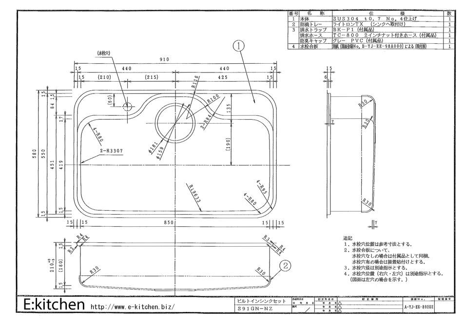 アンダーシンク S91G (910X580)