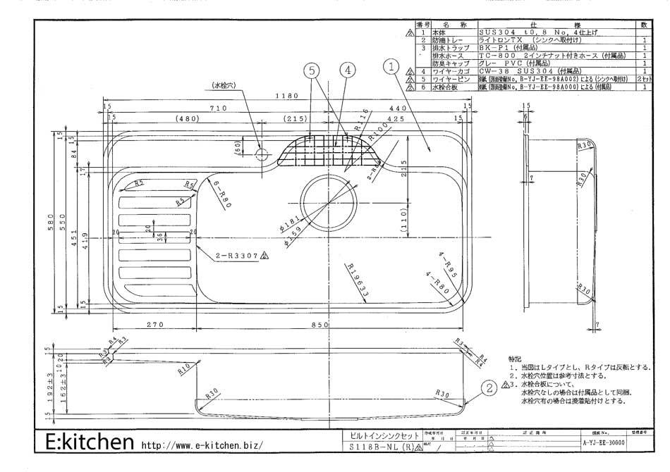アンダーシンク S118G (1180X580)