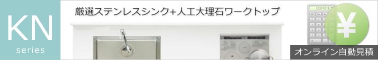 KN人工大理石シンク+トップオンライン自動見積
