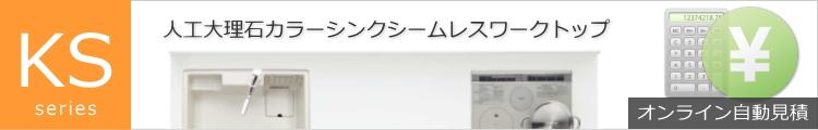 KS人工大理石シンク+トップオンライン自動見積