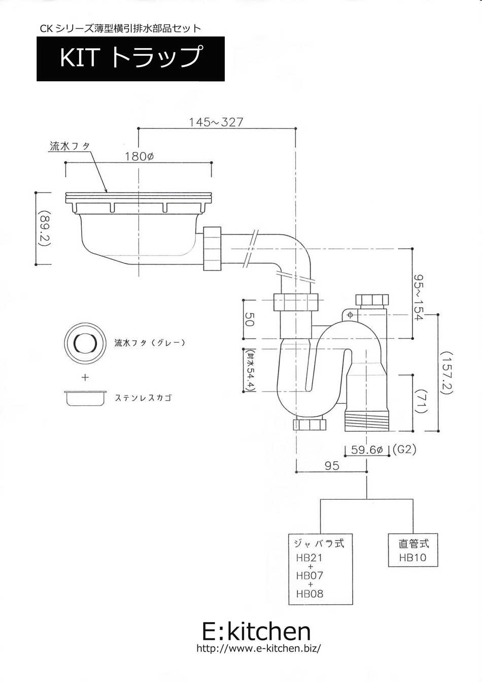 CKシリーズ 排水部品KIT