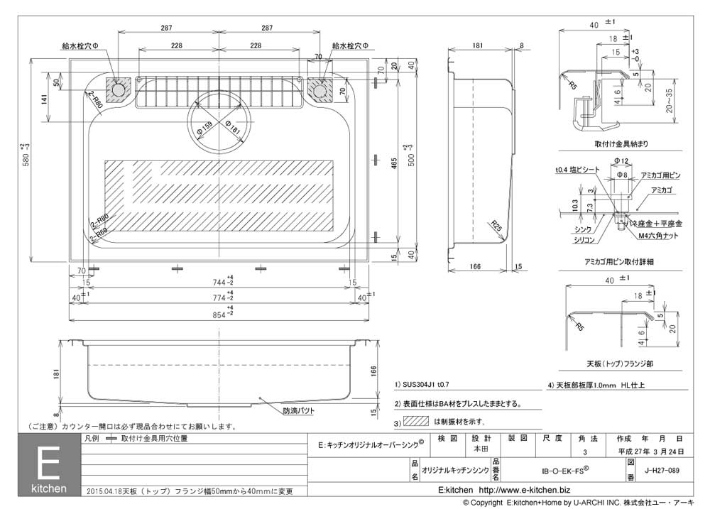 IB-O-EK-FS寸法図