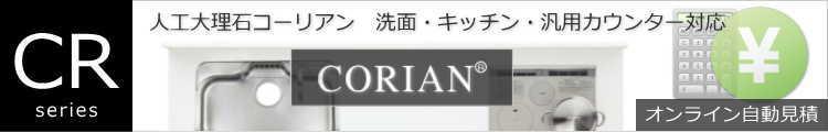 corian_estimates