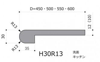 H30R13前垂R