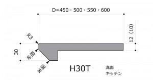 H30T前垂れテーパー