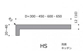HS前垂れ角H20-40