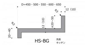 HS-BG前垂角バックガード付