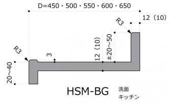 HSM-BG前垂角水返しバックガード付