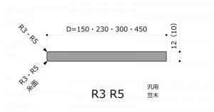 E3-R5前垂れなし