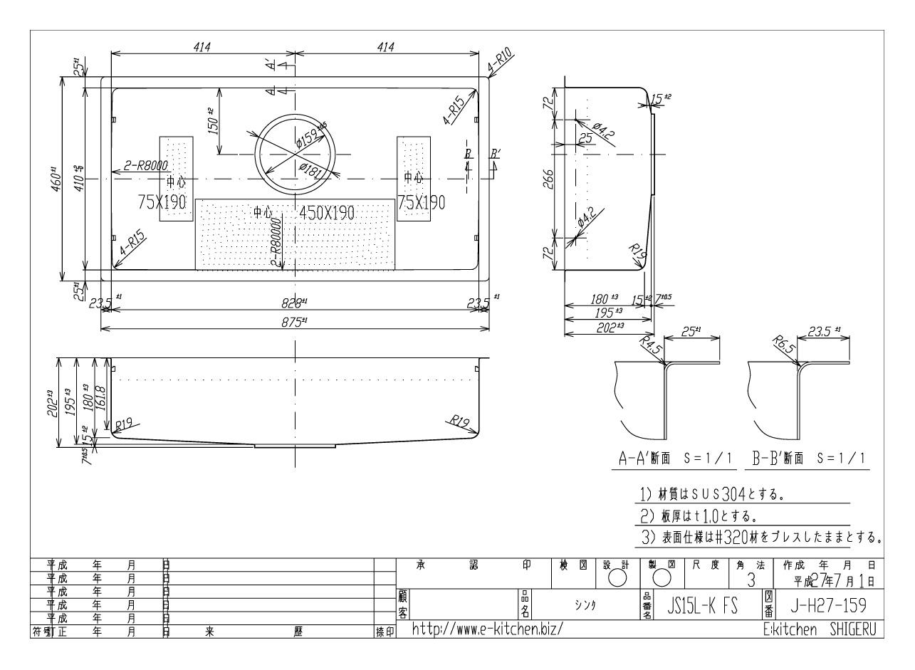 アンダーシンク JS15L-K FS