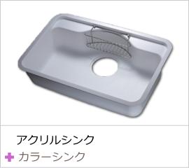 キッチンシンク:人工大理石シンク:アクリルシンク