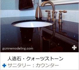 basin-artificialstone