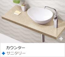 カウンター:洗面・手洗い