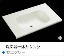 洗面器一体カウンターNEW