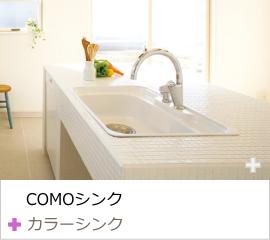 キッチンシンク:ステンレスカラーシンク:COMOシンク