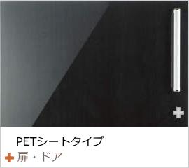 door-pet