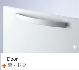 キッチン扉・ドア