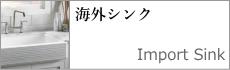 import-sink230