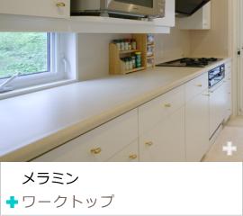 ワークトップ:メラミンキッチンカウンターオーダー・製作販売