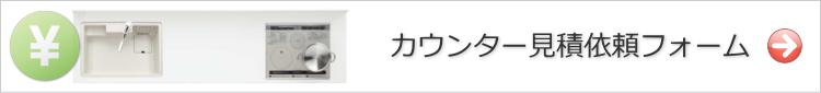 人工大理石・人造石ワークトップ見積依頼フォーム