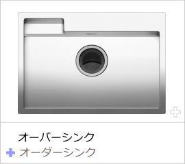 オーダーシンク:デッキ+洗剤棚付